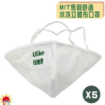 【olina】MIT專利舒適水洗立體布口罩-5入組