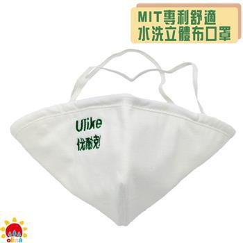 【olina】MIT專利舒適水洗立體布口罩-2入組