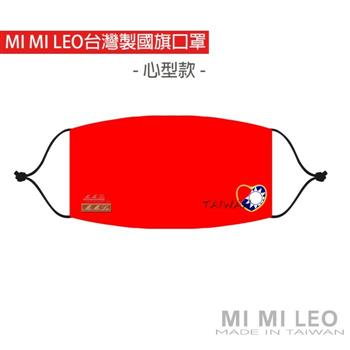 MI MI LEO台灣製國旗口罩-心型款