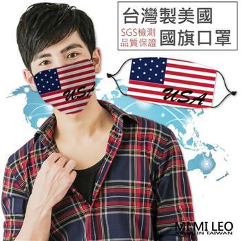 MI MI LEO台灣製國旗口罩-美國國旗款