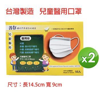 善存 兒童醫用口罩平面(未滅菌)(雙鋼印)(黃色)50入/盒 x2