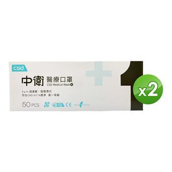 【中衛】醫療口罩鬆緊帶式(未滅菌)(雙鋼印)藍色50片/盒 x2盒