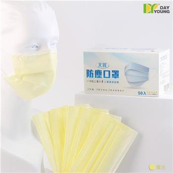 「100%台灣製造」文賀-三層防護口罩-成人款:黃色(50入/盒)