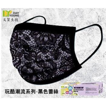 「100%台灣製造」文賀-三層防護口罩-成人款:黑色蕾絲(20入/盒)-單片包裝