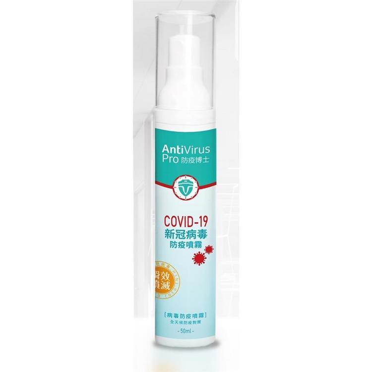AntiVirus Pro防疫博士 COVID-19 新冠病毒防疫噴霧