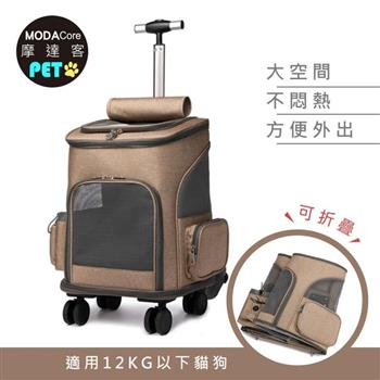 摩達客寵物-雙肩背包式寵物拉桿箱(卡其色/拉揹提三用/可折疊收納)-12kg以下貓狗適(現貨+預購)