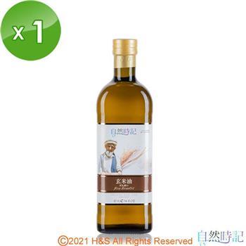 【自然時記】玄米油(1000ml/瓶)1入組