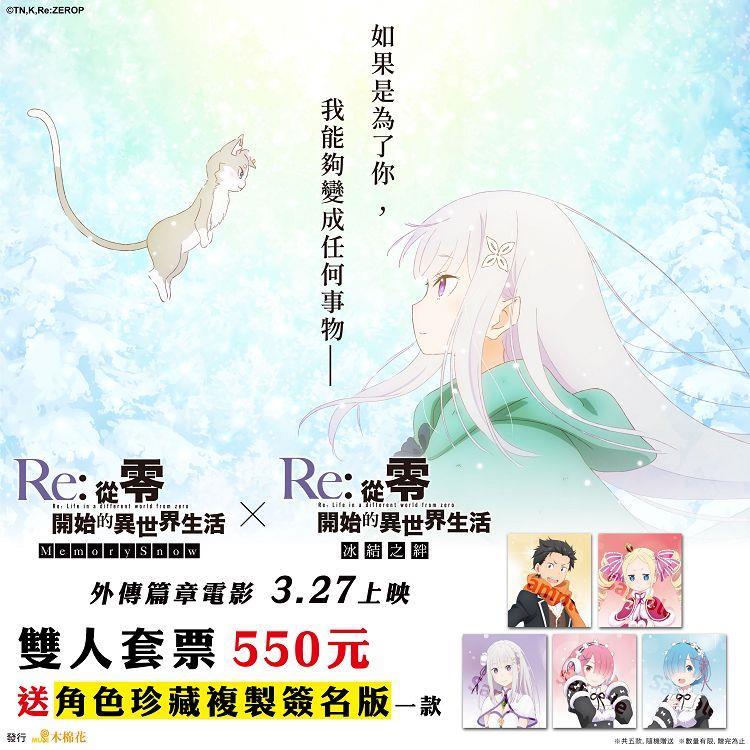 Re:從零開始的異世界生活 外傳篇章電影雙人套票(贈角色複製簽名版)