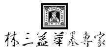 林三益筆墨專家