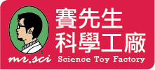 賽先生科學玩具