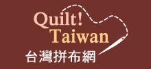 臺灣拼布網