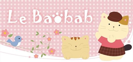 啵啵貓Le Baobab