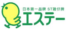 日本ST雞仔牌
