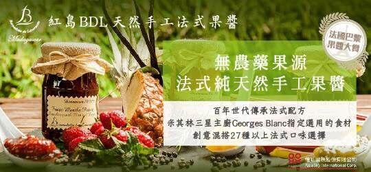 紅島BDL天然手工法式果醬