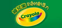 Crayola繪兒樂