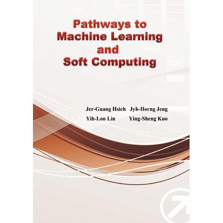 邁向機器學習與軟計算之路(國際英文版)
