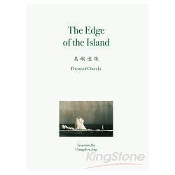 The Edge of the Island島嶼邊緣