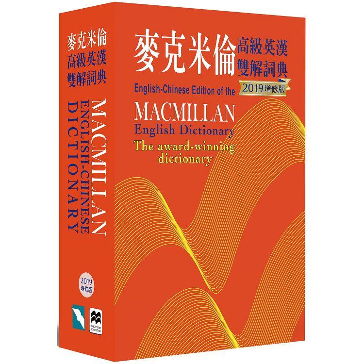 麥克米倫高級英漢雙解詞典 (2019增修版)