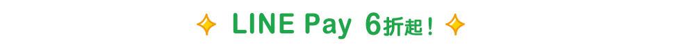 LINE Pay,行動支付