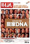 贏家DNA~財訊