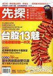 先探投資週刊12月2011第1651期
