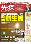 先探投資週刊10月2012第1694期