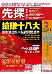先探投資週刊11月2012第1699期