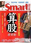 SMART智富理財9月2013第181期