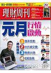 理財周刊1月2014第697期