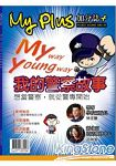 my plus特刊~ My Way Young Way我的警察故事