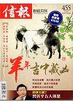 信報財經月刊2月2015第455期
