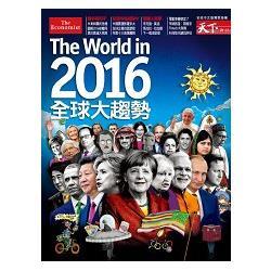 經濟學人全球大趨勢:2016