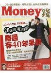MONEY錢2月2016第101期