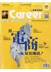 CAREER職場情報誌2016第467期
