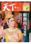 天下雜誌雙週刊2016第604期