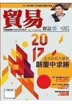 貿易雜誌1月2017第307期