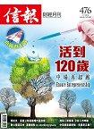 信報財經月刊2016第476期