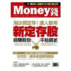 MONEY錢1月2017第112期