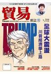 貿易雜誌3月2017第309期