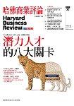 哈佛商業評論全球中文版201706
