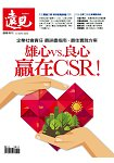 雄心vs.良心贏在CSR!-遠見專刊