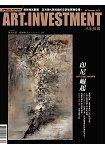 Art Investment典藏投資9月2017第119期