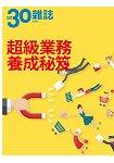 超級業務養成秘笈-30雜誌