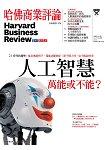 哈佛商業評論全球中文版201710