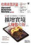哈佛商業評論全球中文版201711