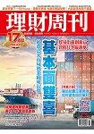 理財周刊2017第895期