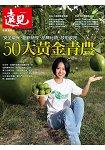 50大黃金青農-遠見專刊