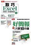取巧Excel +好簡報只要10分鐘
