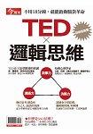 TED×邏輯思維-今周刊