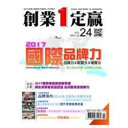 創業1定贏2017第24期